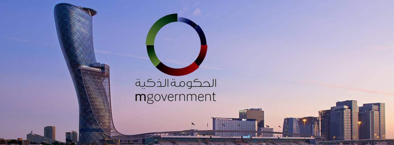 الإمارات من حكومة إلكترونية إلى ذكية