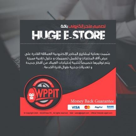 HUGE E-STORE