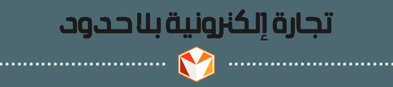 تجارة الكترونية بلا حدود - افضل شركة تصميم متاجر الكترونية فى الشرق الاوسط