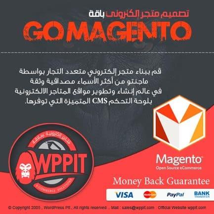 تصميم متجر ماجنتو إحترافى يشمل أدوات البيع و الشراء عبر الإنترنت