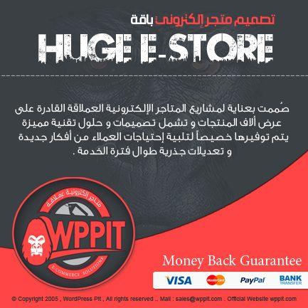 تصميم متجر إلكتروني إحترافى يشمل أدوات البيع و الشراء – باقة HUGE E-STORE