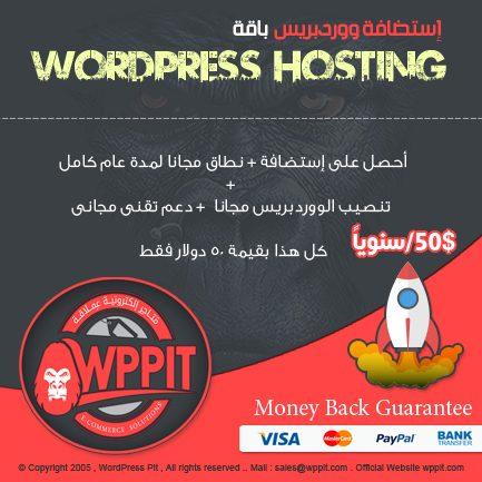 إستضافة ووردبريس + نطاق مجانى + تركيب الووردبريس مجاناً