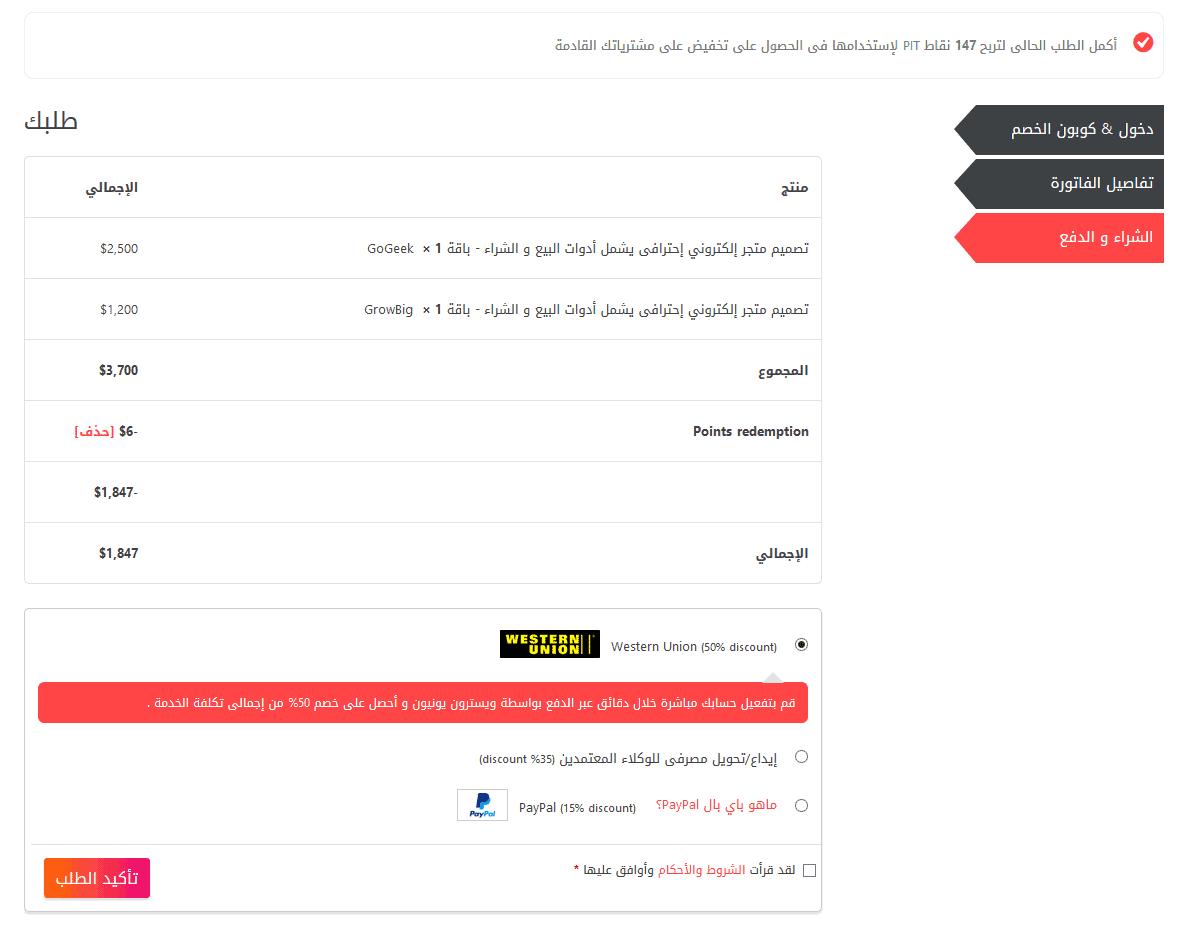 أرخص شركة تصميم متاجر إلكترونية فى السعودية