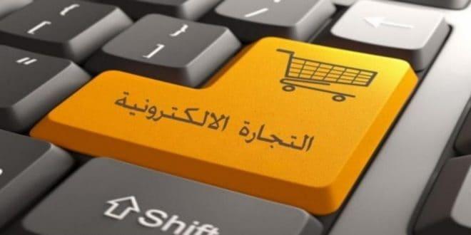 فوائد التجارة الإلكترونية للشركات والزبائن