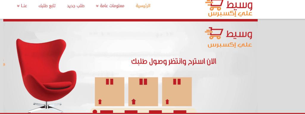 مواقع وساطة التسويق الإلكتروني بالسعودية