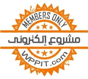 مشروع الكتروني مربح - إبدأ فى تنفيذ مشروع الكتروني مربح يحقق لك أهدافك , افكار مشاريع الكترونية عربية جديدة , افكار و رؤية جديدة تتميز بالإبداع فى طرح مشاريع الكترونية سعودية .