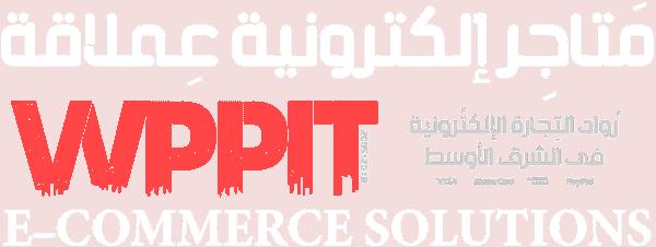 wppit - تصميم متاجر الكترونية عملاقة
