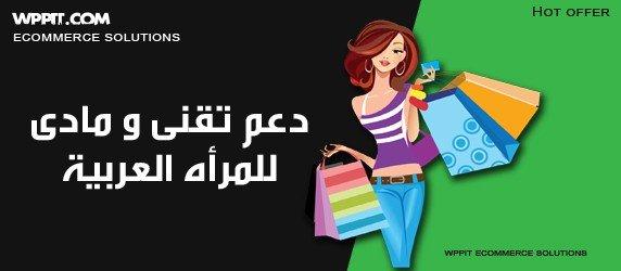 تصميم متجر إلكتروني للنساء